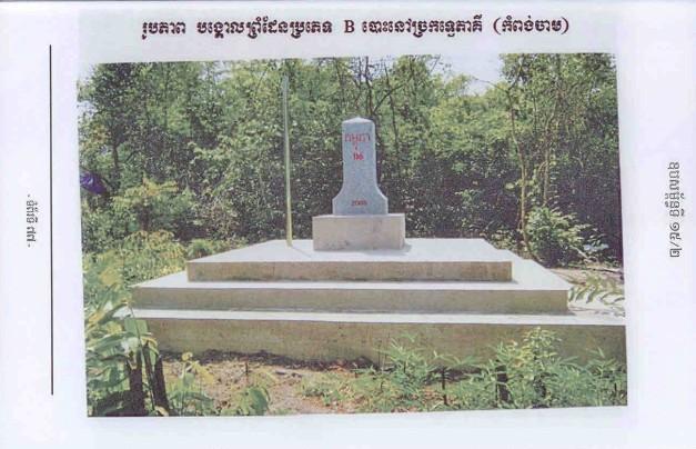 Khmer-Viet border mark80