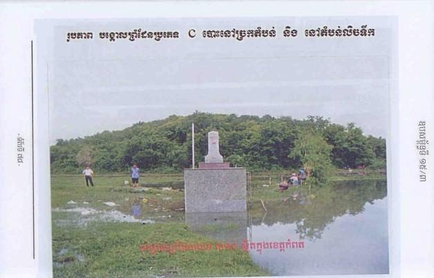 Khmer-Viet border mark81