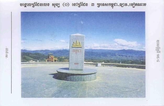 Khmer-Viet border mark82
