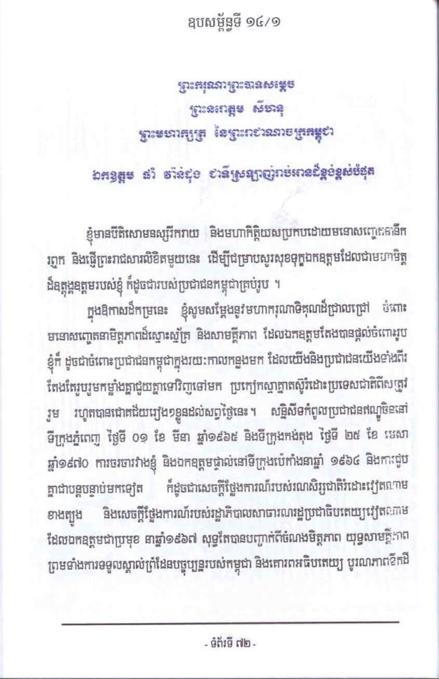 Khmer-Viet border mark75