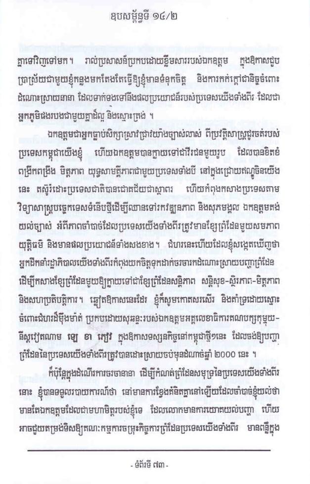 Khmer-Viet border mark76