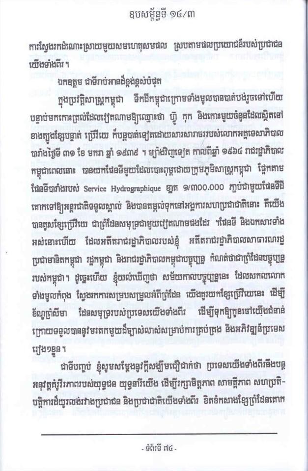 Khmer-Viet border mark77