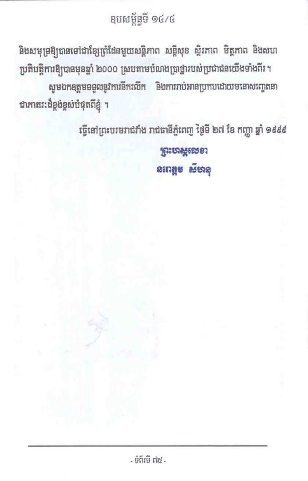 Khmer-Viet border mark78