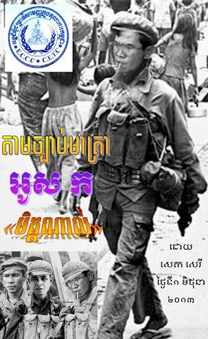 hun sen was Khmer Rouge soldier