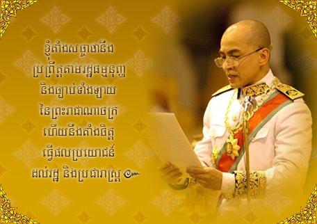 King Sihamuni Reading His Committment