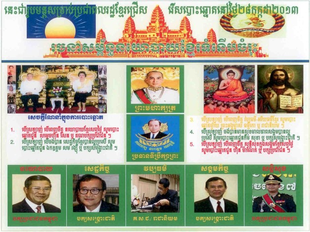 Modern Khmer Leadership07