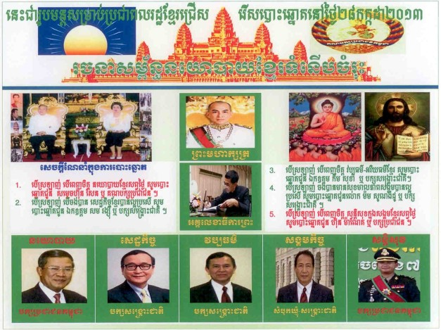 Modern Khmer Leadership08