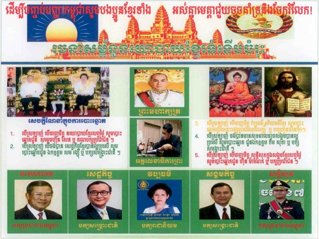 Modern Khmer Leadership09