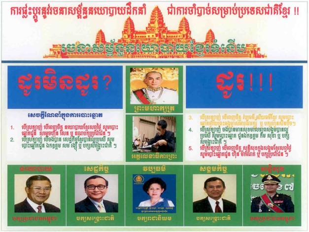 Modern Khmer Leadership12