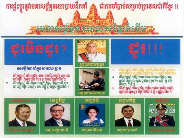 Modern Khmer Leadership12