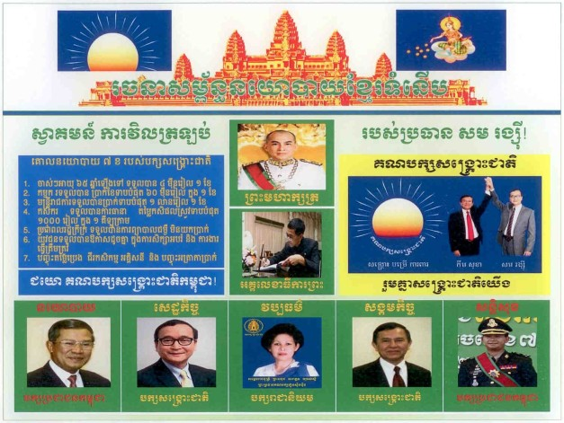 Modern Khmer Leadership13