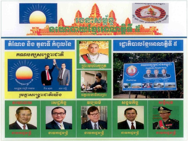 Modern Khmer Leadership14