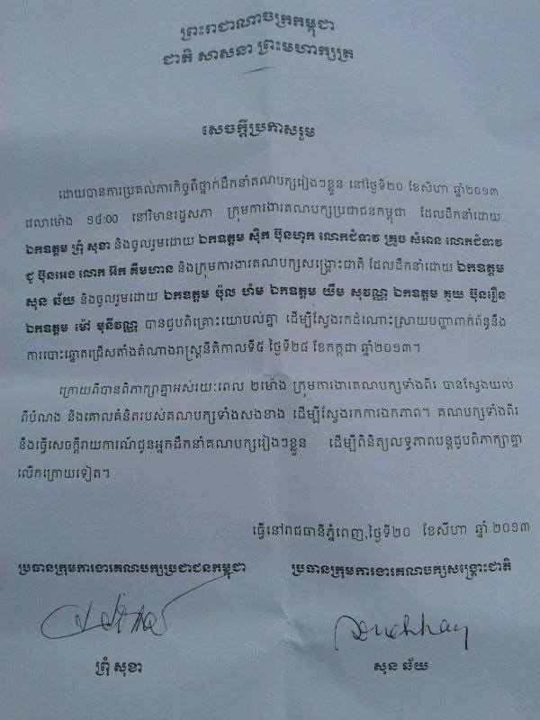 cpp n cnrp announcing to work together20082013