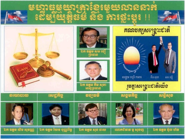 Modern Khmer Leadership15