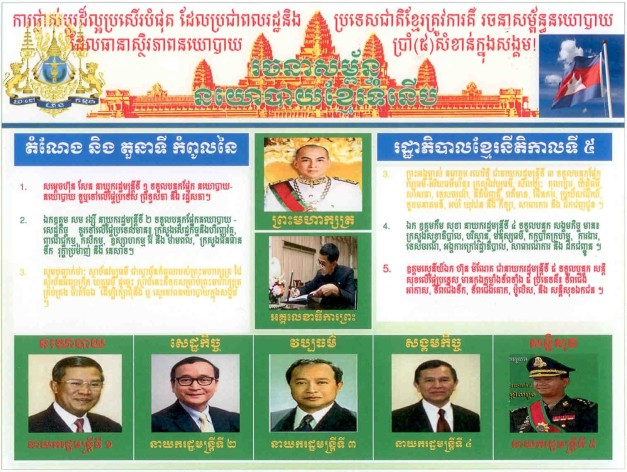 Modern Khmer Leadership16