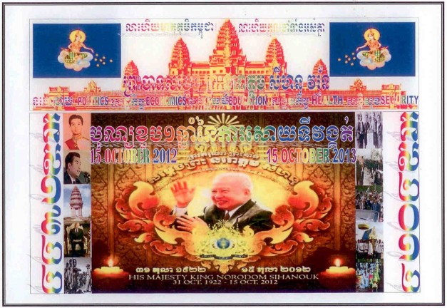 sihanouk death 15 october 2012-15 october 2013