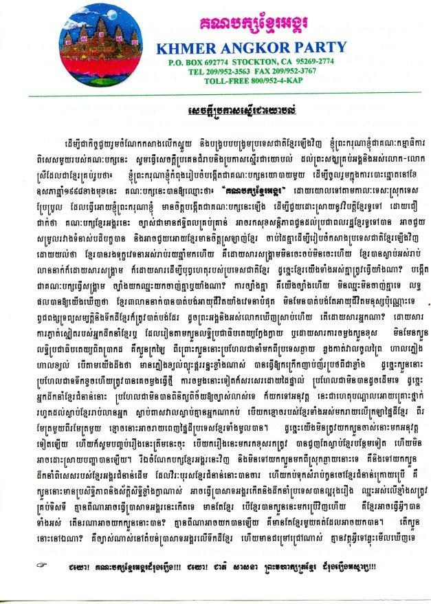 Khmer Angkor Party003