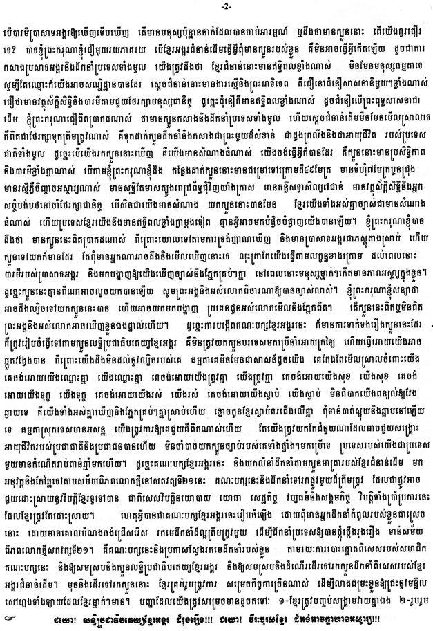 Khmer Angkor Party004