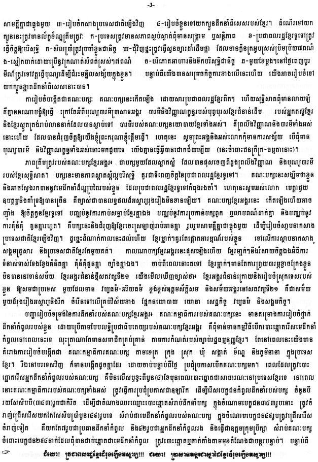 Khmer Angkor Party005