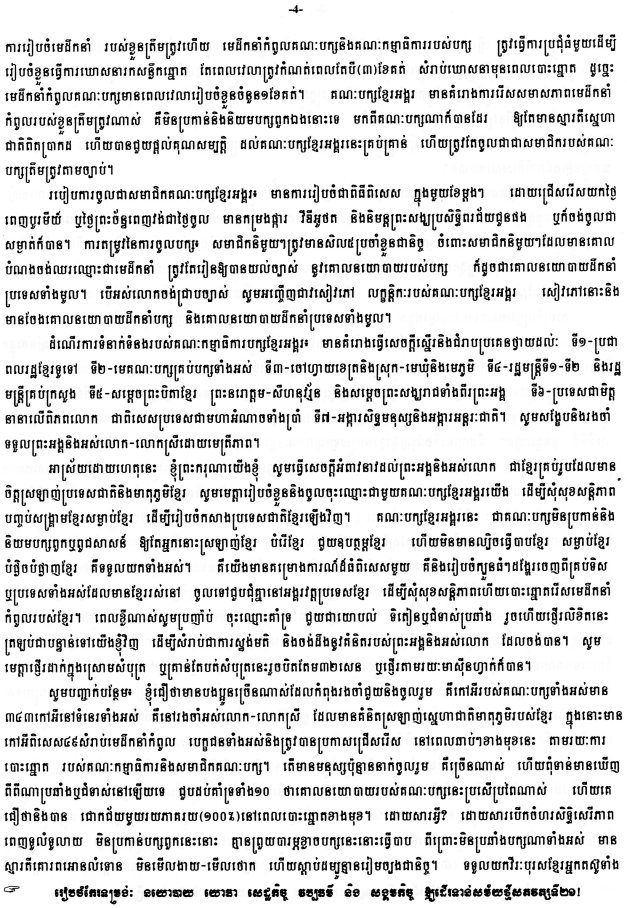 Khmer Angkor Party006