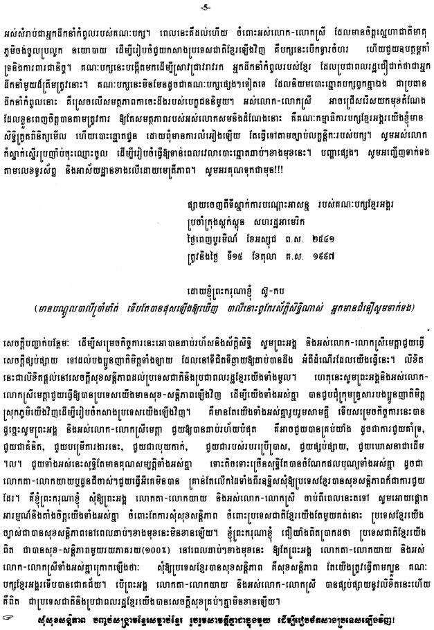 Khmer Angkor Party007