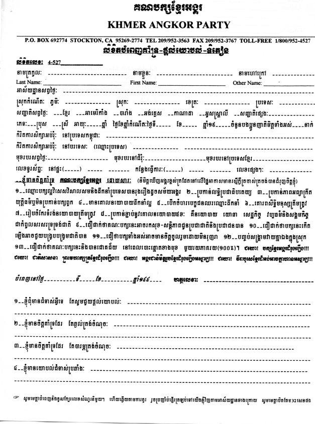 Khmer Angkor Party008