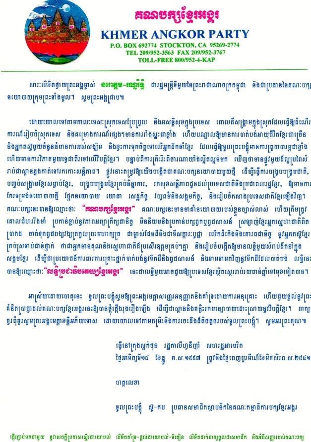 Khmer Angkor Party010