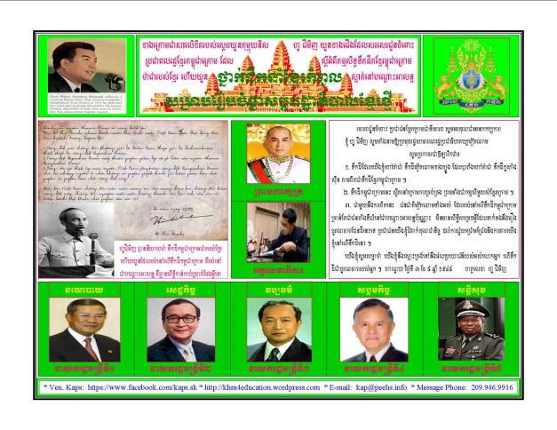 Khmer New Government