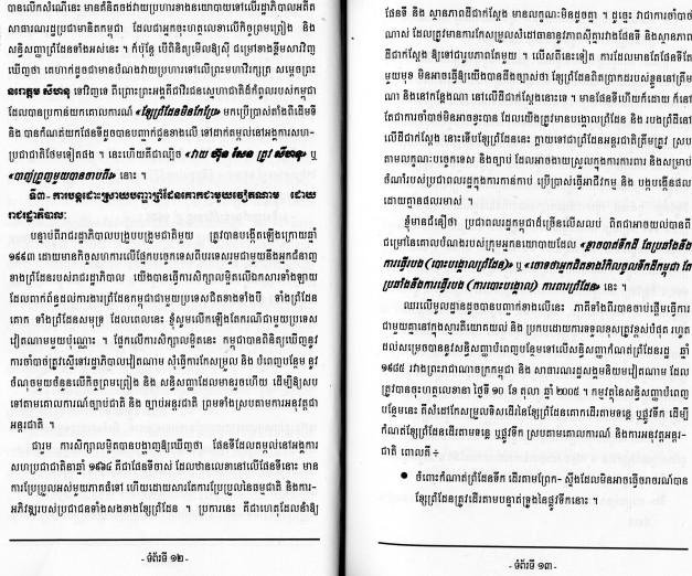 Border Den Kork Khmer004