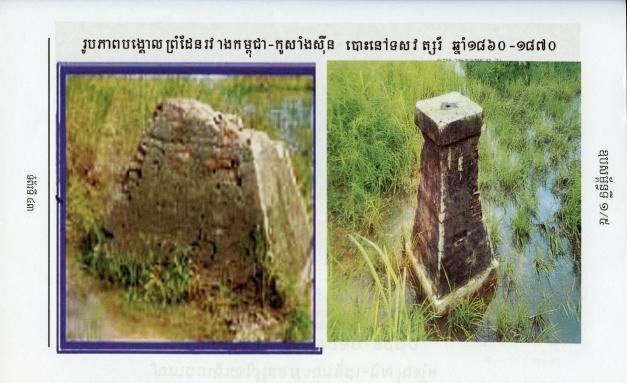 Border Den Kork Khmer016
