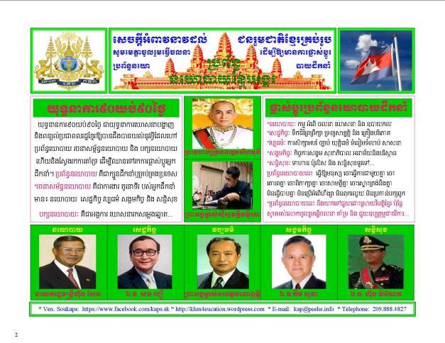 Khmer Angkor Political System-02-20160901
