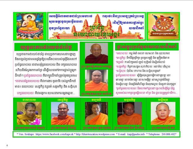 Khmer Angkor Political System-04-20160901