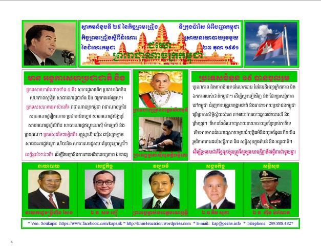 angkor-system-khmer-leadership-02