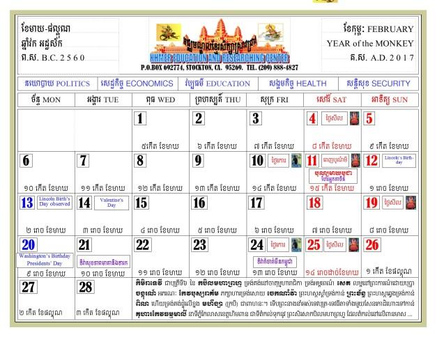 khmer-angkor-calendar-2017-k-e-r-02