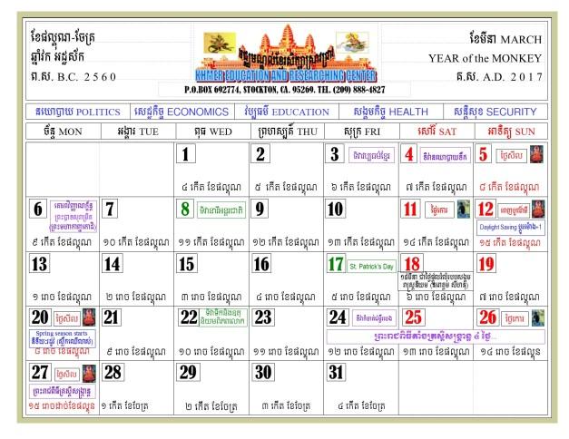 khmer-angkor-calendar-2017-k-e-r-03