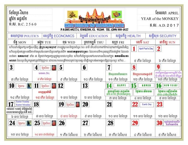 khmer-angkor-calendar-2017-k-e-r-04