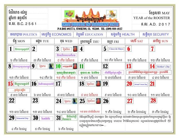 khmer-angkor-calendar-2017-k-e-r-05