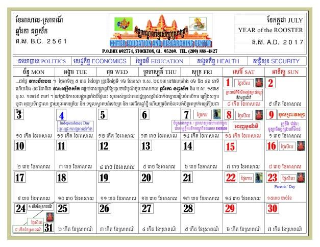 khmer-angkor-calendar-2017-k-e-r-07