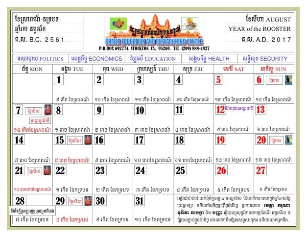 khmer-angkor-calendar-2017-k-e-r-08