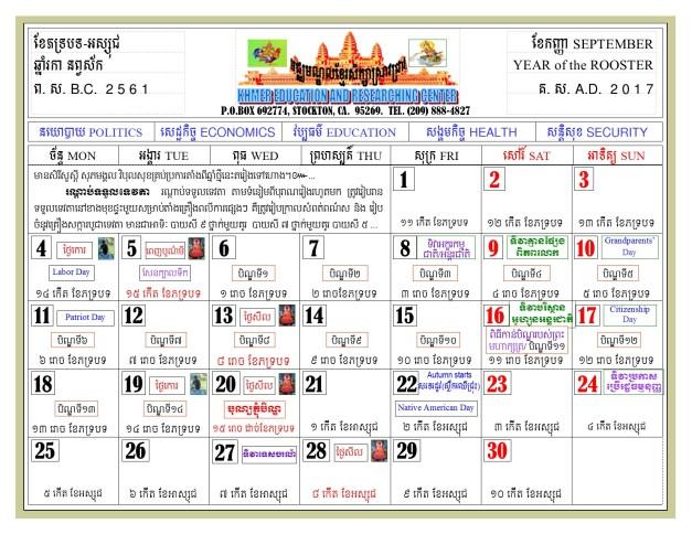 khmer-angkor-calendar-2017-k-e-r-09