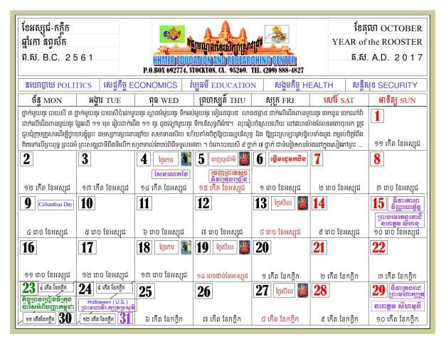 khmer-angkor-calendar-2017-k-e-r-10