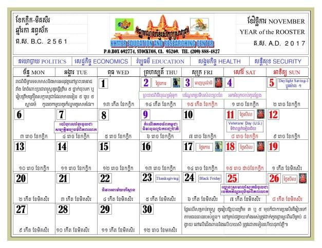 khmer-angkor-calendar-2017-k-e-r-11