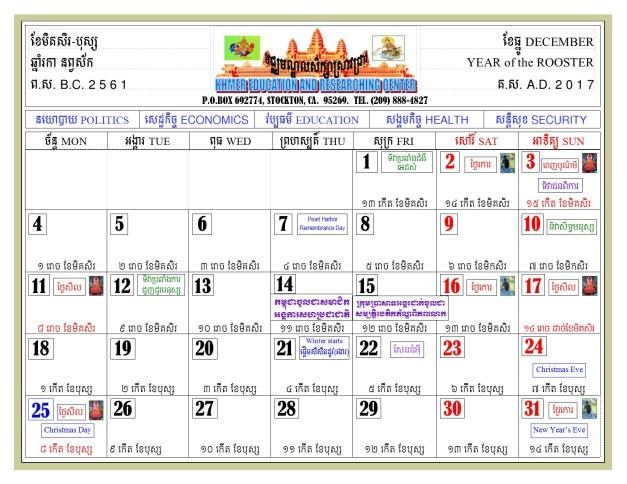 khmer-angkor-calendar-2017-k-e-r-12-jpg