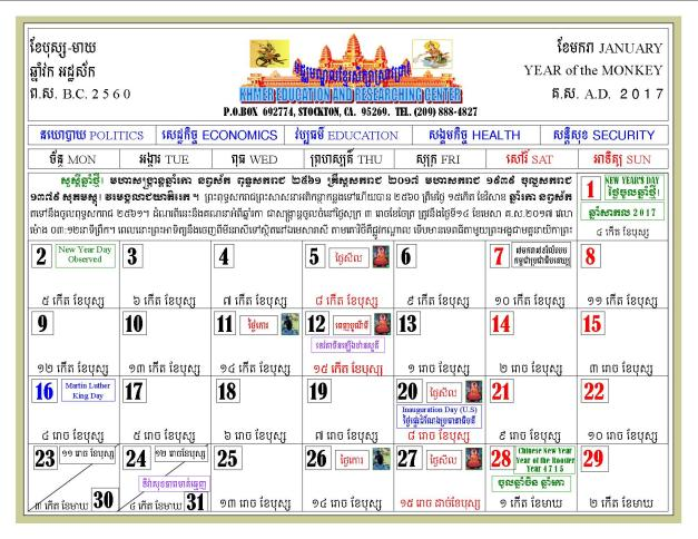 khmer-angkor-calendar-2017-khmer-education-and-researching-01