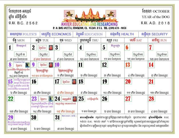 Kaps 2018 Calendar-10