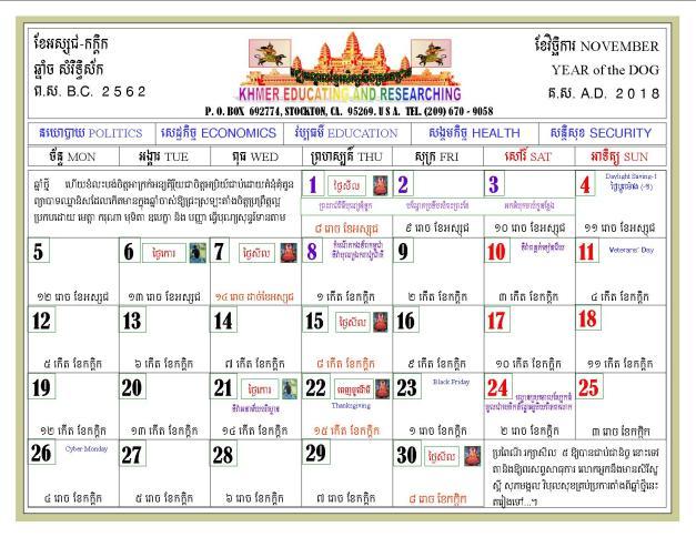Kaps 2018 Calendar-11