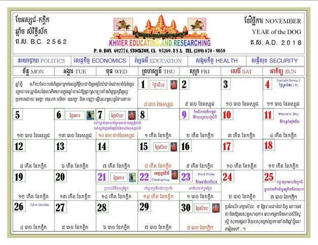 Kaps 2018 Calendar