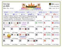 kaps 2019 calendar-kh-ed-03
