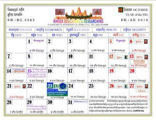 kaps 2019 calendar-kh-ed-10