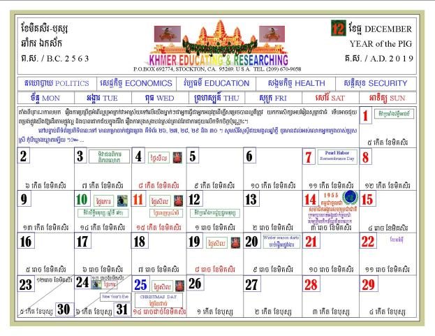 kaps 2019 calendar-kh-ed-12